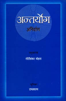Antaryog, transl. from Bangla by Gaurisankar Mohta, introd. by Ram Swarup