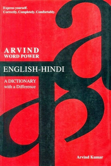 Arvind word power, English-Hindi: a dictionary with a difference, by Arvind Kumar