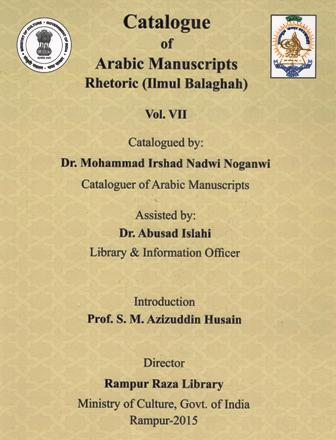 Catalogue of Arabic manuscripts rhetoric (Ilmul Balaghah), Vol.VII, by Mohammad Irshad Nadwi Noganwi